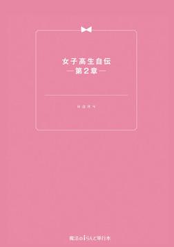 女子高生自伝 ─第2章─-電子書籍
