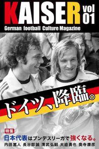 ドイツサッカーマガジンKAISER(カイザー)vol.1