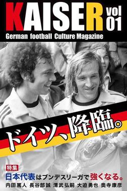 ドイツサッカーマガジンKAISER(カイザー)vol.1-電子書籍