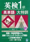 英検1級英単語大特訓(MP3CDなし)