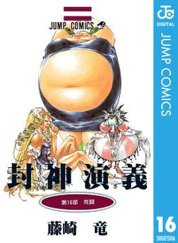 封神演義 16-電子書籍