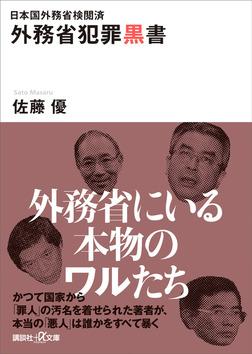 日本国外務省検閲済 外務省犯罪黒書-電子書籍