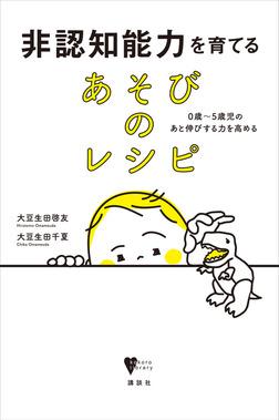 非認知能力を育てる あそびのレシピ 0歳~5歳児のあと伸びする力を高める-電子書籍