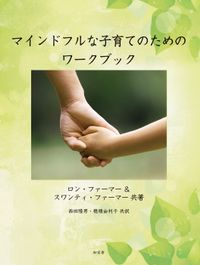 マインドフルな子育てのためのワークブック