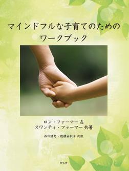 マインドフルな子育てのためのワークブック-電子書籍