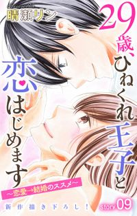 Love Jossie 29歳、ひねくれ王子と恋はじめます~恋愛→結婚のススメ~ story09