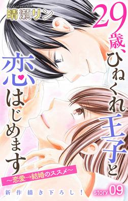 Love Jossie 29歳、ひねくれ王子と恋はじめます~恋愛→結婚のススメ~ story09-電子書籍