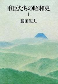 重臣たちの昭和史(文春e-book)