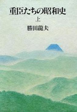 重臣たちの昭和史(上)-電子書籍