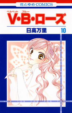 V・B・ローズ 10巻-電子書籍