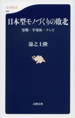 日本型モノづくりの敗北 零戦・半導体・テレビ-電子書籍
