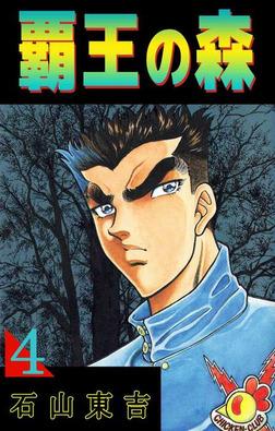 覇王の森 4-電子書籍