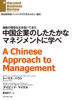 中国企業のしたたかなマネジメントに学べ-電子書籍