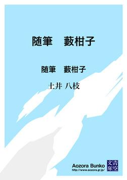 随筆 藪柑子 随筆 藪柑子-電子書籍