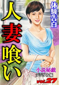【体験告白】人妻喰い-電子書籍