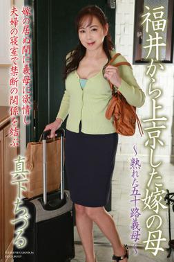福井から上京した嫁の母 ~熟れた五十路義母~ 真下ちづる 写真集-電子書籍