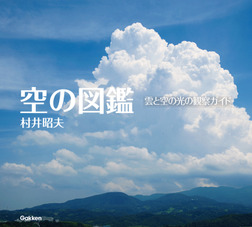 空の図鑑 雲と空の光の観察ガイド-電子書籍