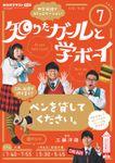 NHKテレビ 知りたガールと学ボーイ 2020年7月号