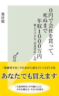 0円で会社を買って、死ぬまで年収1000万円~個人でできる「事業買収」入門~