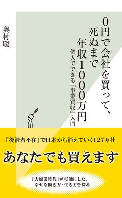 0円で会社を買って、死ぬまで年収1000万円~個人でできる「事業買収」入門~-電子書籍