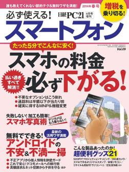 必ず使える!スマートフォン 2014年春号-電子書籍