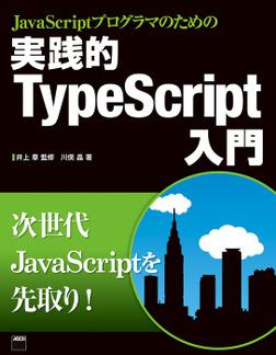 JavaScriptプログラマのための 実践的TypeScript入門-電子書籍