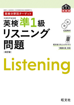 英検分野別ターゲット 英検準1級 リスニング問題 改訂版-電子書籍