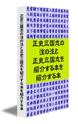 正史三国志の注の注と正史三国志を紹介する本を紹介する本-電子書籍