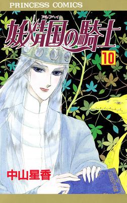 妖精国の騎士(アルフヘイムの騎士) 10-電子書籍