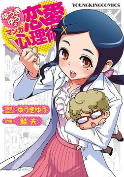 ゆうきゆうのマンガ恋愛心理術-電子書籍