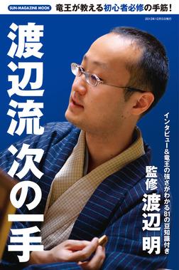 渡辺流 次の一手-電子書籍