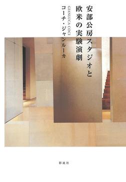 安部公房スタジオと欧米の実験演劇-電子書籍