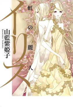 イリス 虹の麗人-電子書籍