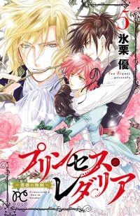 プリンセス・レダリア~薔薇の海賊~ 5