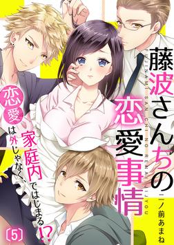 藤波さんちの恋愛事情~恋愛は外じゃなく、家庭内ではじまる!?(5)-電子書籍