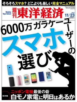 週刊東洋経済 2013年11月23日号-電子書籍