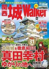 関西 城Walker