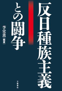 反日種族主義との闘争-電子書籍