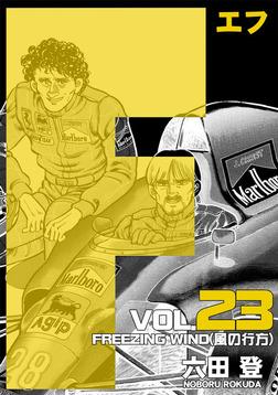 F 23巻-電子書籍