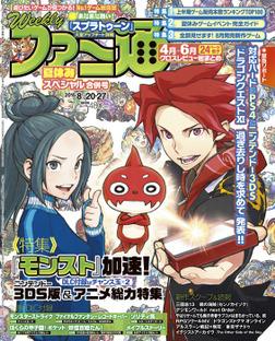 週刊ファミ通 2015年8月20・27日合併号-電子書籍
