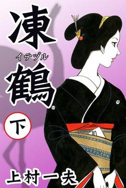 凍鶴 (下)-電子書籍