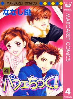 パフェちっく! 4-電子書籍