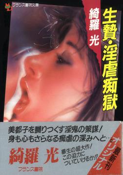 生贄・淫虐痴獄-電子書籍