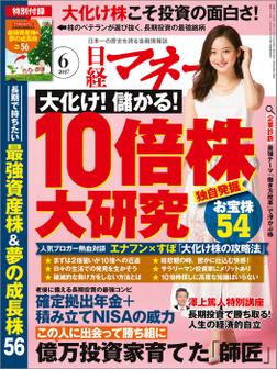 日経マネー 2017年 6月号 [雑誌]-電子書籍