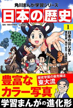 日本の歴史(1) 日本のはじまり 旧石器~縄文・弥生~古墳時代-電子書籍