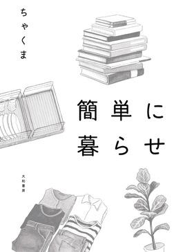 簡単に暮らせ-電子書籍