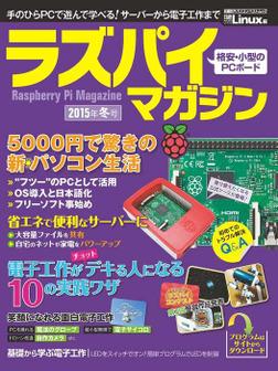 ラズパイマガジン2015年冬号(日経BP Next ICT選書)-電子書籍