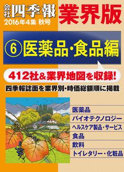 会社四季報 業界版【6】医薬品・食品編 (16年秋号)-電子書籍