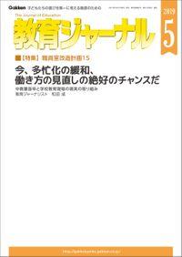 教育ジャーナル 2019年5月号Lite版(第1特集)