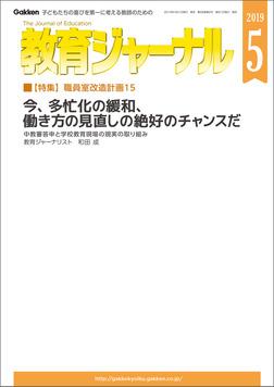 教育ジャーナル 2019年5月号Lite版(第1特集)-電子書籍
